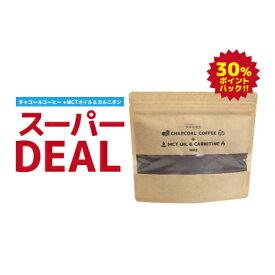 スーパーDEAL30%ポイントバック チャコールコーヒー+ MCTオイル&カルニチン ダイエットサプリ 竹炭 チャコールクレンズ ケトンダイエット 燃焼 ダイエット coffee 珈琲 酪酸菌 ビタミン 送料無料 ケトジェニック ダイエットドリンク アイスコーヒー