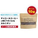 ポイント10倍 チャコールコーヒー+ MCTオイル&カルニチン ダイエットサプリ 竹炭 チャコールクレンズ ケトンダイエッ…