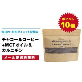 ポイント10倍 チャコールコーヒー+ MCTオイル&カルニチン ダイエットサプリ 竹炭 チャコールクレンズ ケトンダイエット 燃焼 ダイエット coffee 珈琲 酪酸菌 ビタミン 送料無料 ケトジェニック ダイエットドリンク