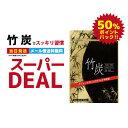 楽天スーパーDEAL50% 竹炭 31粒 ダイエットサプリ 難消化性デキストリン チャコール クレンズ チャコールダイエット …