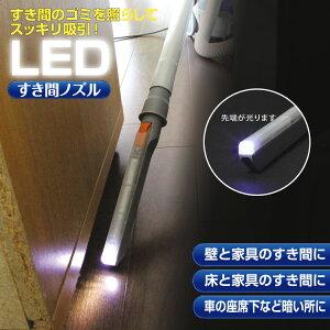 LEDすき間ノズルASO-100〔掃除機ノズル〕〔LED〕〔スマイルキッズ〕〔便利グッズ〕