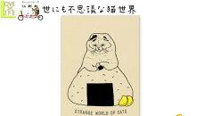 【日本製】【世にも不思議な猫世界】ポストカード【おにぎりもんじゃさん】【koriri】【猫】【ハガキ】【手紙】【文房具】【ネコ】【ねこ】【グッズ】【スタンプ】【かわいい】