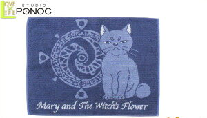 【スタジオポノック】【メアリと魔女の花】タオルバスマット【ティブと魔法陣】【黒猫】【米林宏昌】【タオル】【マット】【お風呂】【生活】【バスマット】【魔女】【アニメ】【グッ