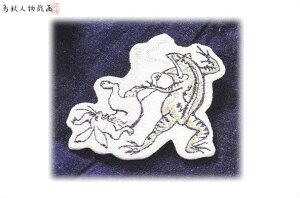 【日本製】【鳥獣人物戯画】刺繍ブローチ【兎とカエル】【ブローチ】【ボタン】【ウサギ】【カエル】【サル】【絵巻】【和風】【古風】【歴史】【漫画】【京都】【博物館】【かっこい