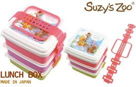 【PICNIC BOX SQUARE】スージーズー ピクニックボックス 3段【ランチボックス】【弁当箱】【ピクニック】【遠足】【Suzy's Zoo】【アウトドア】【運動会】【キッチン雑貨】持ち運びに便利なお弁当箱です!重箱タイプ。重ねてパチンとたっぷり入ります!