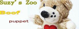 スージーズー【Suzy' Zoo】ブーフ【Boof】フィンガーパペット!いわずと知れた大!大!人気商品!絵本から飛び出したブーフが大人気!オススメです♪【人気商品】【大人気】【35 】【】