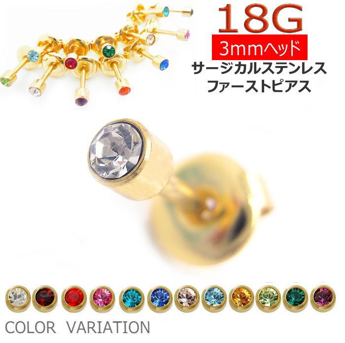 片耳用 ファーストピアス 18ゲージ 3mmヘッド ゴールド枠 アレルギーフリー サージカルステンレス メール便 18G レディース メンズ アクセサリー 安い 人気 メール便 通販 ジュエリー 1-1171-