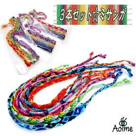 【 3本セット 】ミサンガ手編み プロミスリング アミーゴブレス フリーサイズ ブレスレット レディースアンクレット 願い事 糸 平編み 3-5275