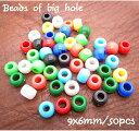 ビーズ 約50個パック ミックスカラー アクセサリー材料 ヘアービーズ プラスチックビーズ 手作り 材料 メール便 a006