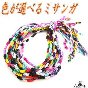 ミサンガ 手編み ブレスレット プロミスリング アミーゴブレス フリーサイズ アンクレット 願い事 意味 色 結び方 足首 糸 ヨガ シルク コットン みさんが サッカー メンズ レディース ms003