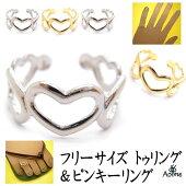 ピンキーリングトゥリングトゥーリング足の指小指フリーサイズ指輪ミディリングファランジリングハート指輪フリーサイズ子供用アクセサリー子供用指輪キッズリングチャイルドリングr1361