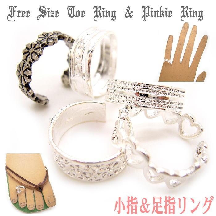 トゥリング ピンキーリング フリーサイズ 指輪 小指 アクセサリー キッズ 子供用 ファランジリング ツーリング キッズアクセサリー キッズリング 5種類 シルバーカラー r1381-