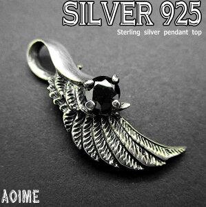 銀 シルバー925 ペンダント トップ 銀製品 ウィング 翼 羽 フェザー アクセサリー レディース メンズ 手作り ハンドメイド スターリングシルバー ブラックスピネル t010