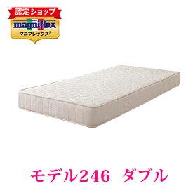 【正規販売店】マニフレックス 高反発マットレス モデル246(ダブル)【送料無料】