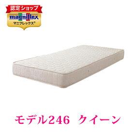 【正規販売店】マニフレックス 高反発マットレス モデル246(クイーン)【送料無料】