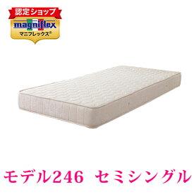 【正規販売店】マニフレックス 高反発マットレス モデル246(セミシングル)【送料無料】