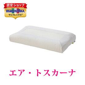 【正規販売店】マニフレックス 高反発まくら エア・トスカーナ【送料無料】