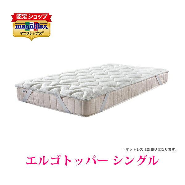 【正規販売店】マニフレックス エルゴトッパー(シングル)【送料無料】