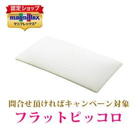 【正規販売店】マニフレックス 高反発まくら フラットピッコロ【送料無料】