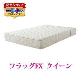 【正規販売店】マニフレックス 高反発マットレス フラッグFX(クイーン)【送料無料】