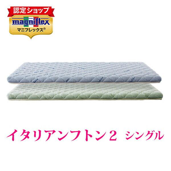 【正規販売店】マニフレックス 高反発ふとん イタリアンフトン2(シングル)【送料無料】