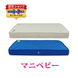 マニフレックス 高反発マットレス マニベビー【送料無料】