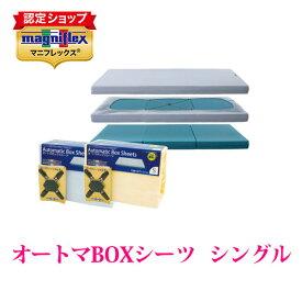 【正規販売店】マニフレックス オートマBOXシーツ(シングル)【送料無料】