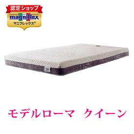 【正規販売店】マニフレックス 高反発マットレス モデルローマ(クイーン)【送料無料】