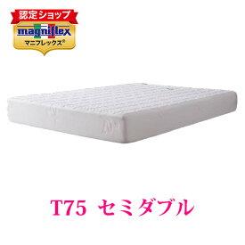 【正規販売店】マニフレックス 高反発マットレス T75(セミダブル)【送料無料】