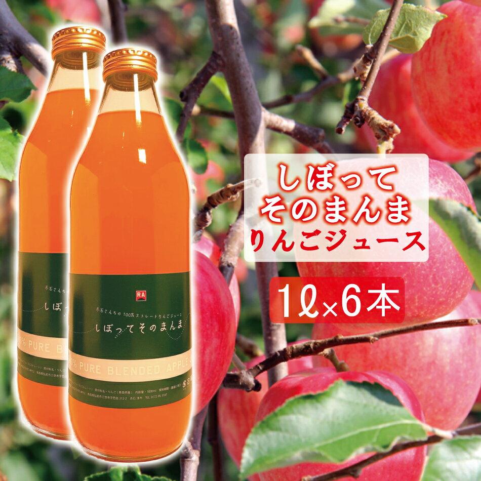 青森りんご100% りんごジュース 「しぼってそのまんま」 1L 6本 赤石農園