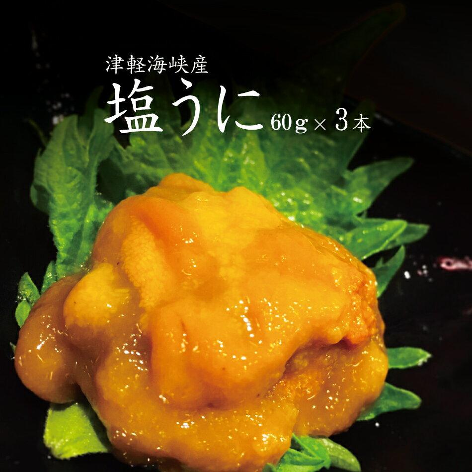 無添加 塩うに 津軽海峡産 キタムラサキウニ 60g × 3本 青森産 雲丹 高級珍味 海産物
