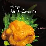 無添加塩うに津軽海峡産キタムラサキウニ60g×10本青森産雲丹高級珍味海産物