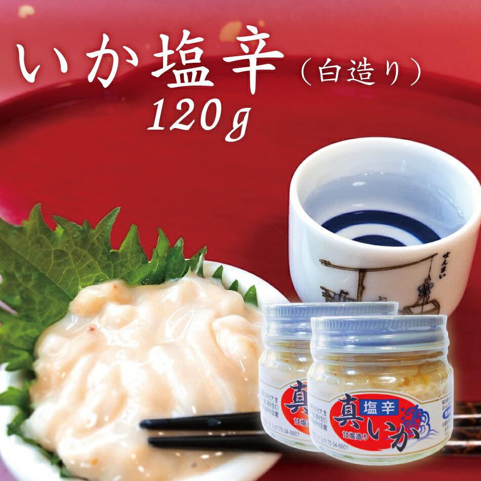 真いか塩辛(白造り)120g 1個 採れたての青森産イカを新鮮なまま! 1ランク上の贅沢おつまみ 海鮮 酒の肴 美容にも