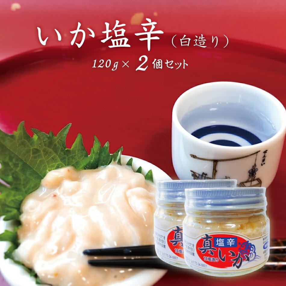 真いか塩辛(白造り)2個(120g×2) 採れたての青森産イカを新鮮なまま! 1ランク上の贅沢おつまみ 海鮮 酒の肴 美容にも
