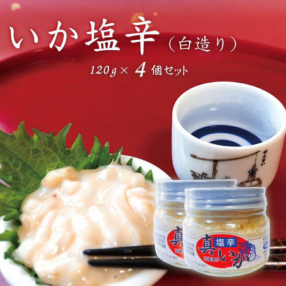 真いか塩辛(白造り)4個(120g×4) 採れたての青森産イカを新鮮なまま! 1ランク上の贅沢おつまみ 海鮮 酒の肴 美容にも