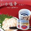 父の日 食べ物 真いか塩辛(白造り)10個(120g×10) 採れたての青森産イカを新鮮なまま! 1ランク上の贅沢おつまみ…