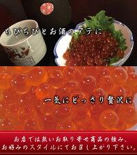 いくら醤油漬け青森県下北半島産60g冷凍イクライクラ醤油漬けしょうゆ漬け魚卵贈り物贈答