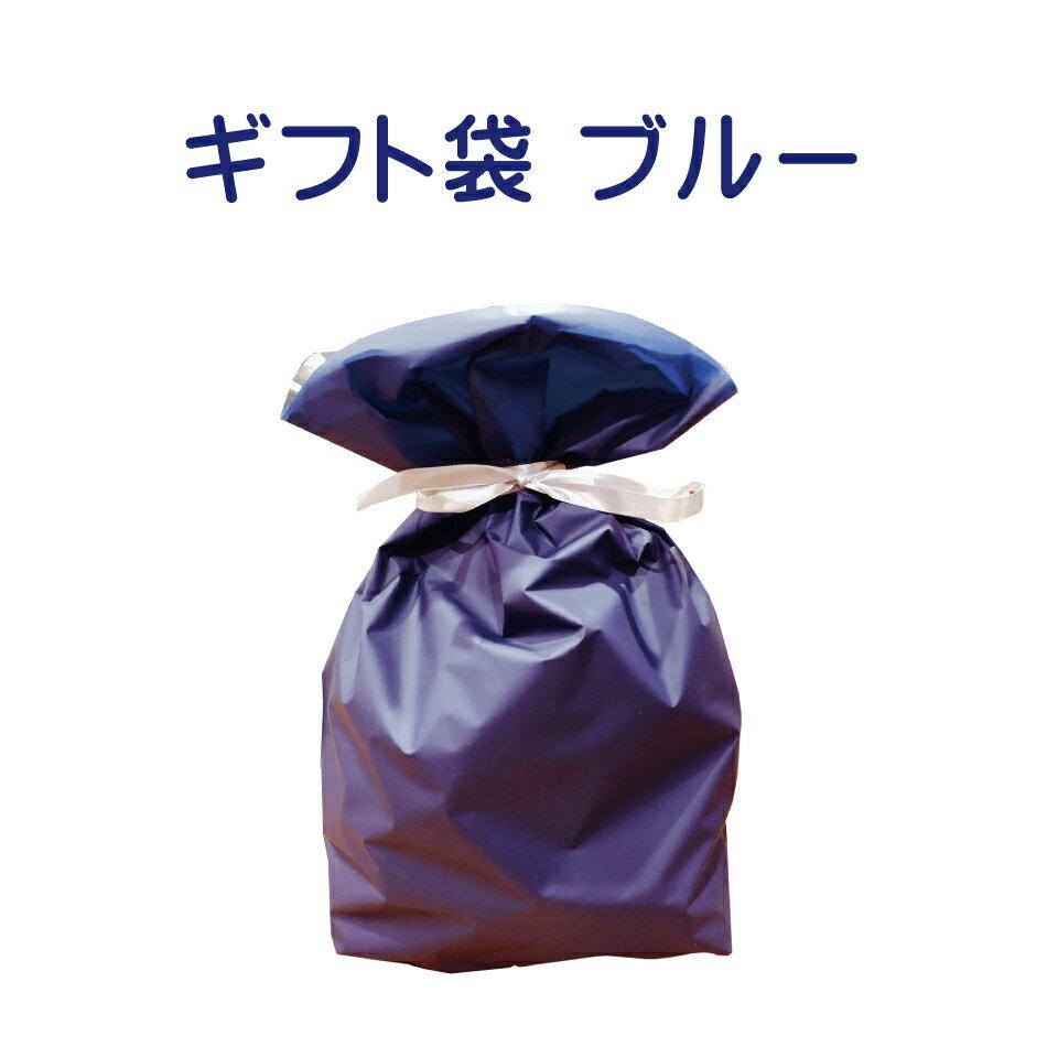 ギフト袋 ブルー ギフトバッグ プレゼント用 贈り物用 ギフト プレゼント 贈り物
