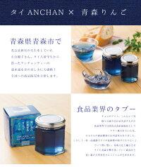 青森青い森の天然青色りんごジャム(小)(95g)一個瓶詰ジャムインスタ映え贈り物お土産りんご