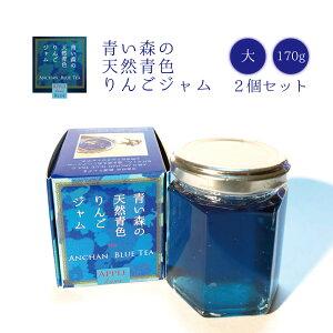 【ホワイトデー 2020】青い森の天然青色りんごジャム (大) (170g) 2個セット  瓶詰 ジャム 無添加 無着色 贈り物 ギフト 青森 プレゼント 青いジャム