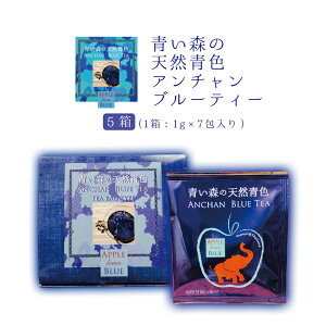 送料無料青い森の天然青色アンチャンブルーティー 5箱セット (1箱:1g×7包) (ティーバッグタイプ) 無添加 無着色 青森 アントシニアン 贈り物 ギフト プレゼント スイーツ /バレンタインデー/