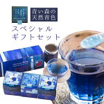 青い森の天然青色ジャム&アンチャンハーブティー特製化粧箱入りスペシャルギフトセットジャム大1個(170g)