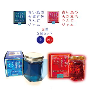 【ホワイトデー 2020】【送料無料】青い森の天然青色りんごジャム 赤色りんごジャム (小) (95g) 【赤青2個セット】  瓶詰 ジャム 無添加 無着色 贈り物/プレゼント/ギフト/青いジャム