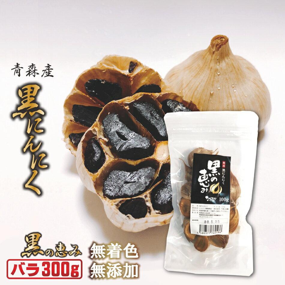 【送料無料】青森県産 熟成黒にんにく バラ300g (100g×3) 黒の恵み 最高峰ときわ地区 訳無し