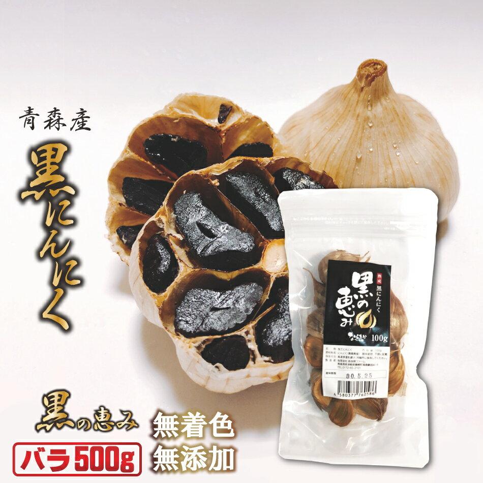 【送料無料】青森県産 熟成黒にんにく バラ1kg (100g×10) 黒の恵み 最高峰ときわ地区 訳無し