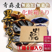 青森県産黒にんにく【黒の恵み】