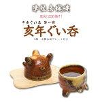 津軽烏城焼トルマリン入りロックカップ世界一の窯で作られた完全自然素材製の一点物!贈り物/プレゼント/ギフト/お祝い/通販/つがるうじょうやき