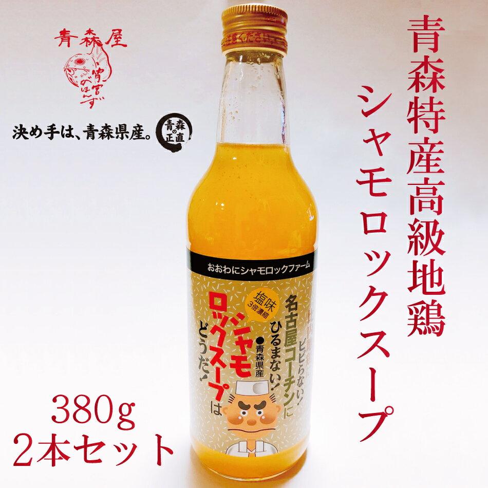 青森県産 シャモロックスープ 2本セット 塩味 3倍濃縮 鶏ガラスープ おおわに 大鰐