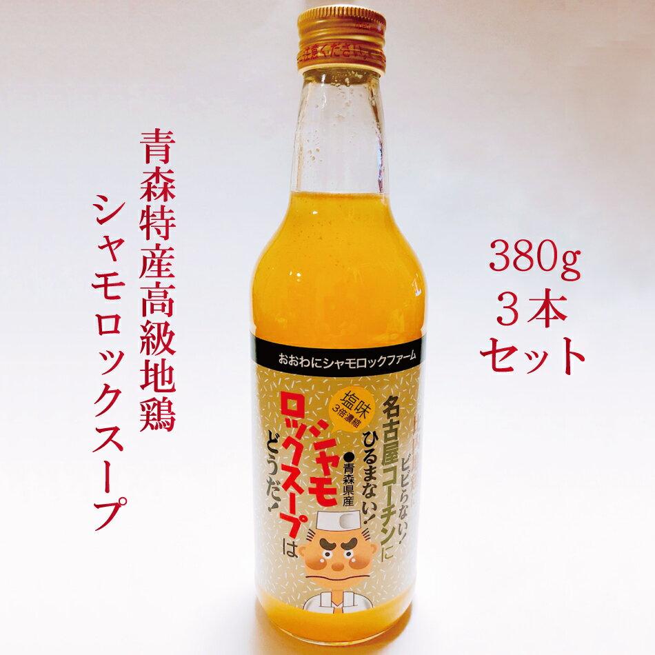 青森県産 シャモロックスープ 3本セット 塩味 3倍濃縮 鶏ガラスープ おおわに 大鰐