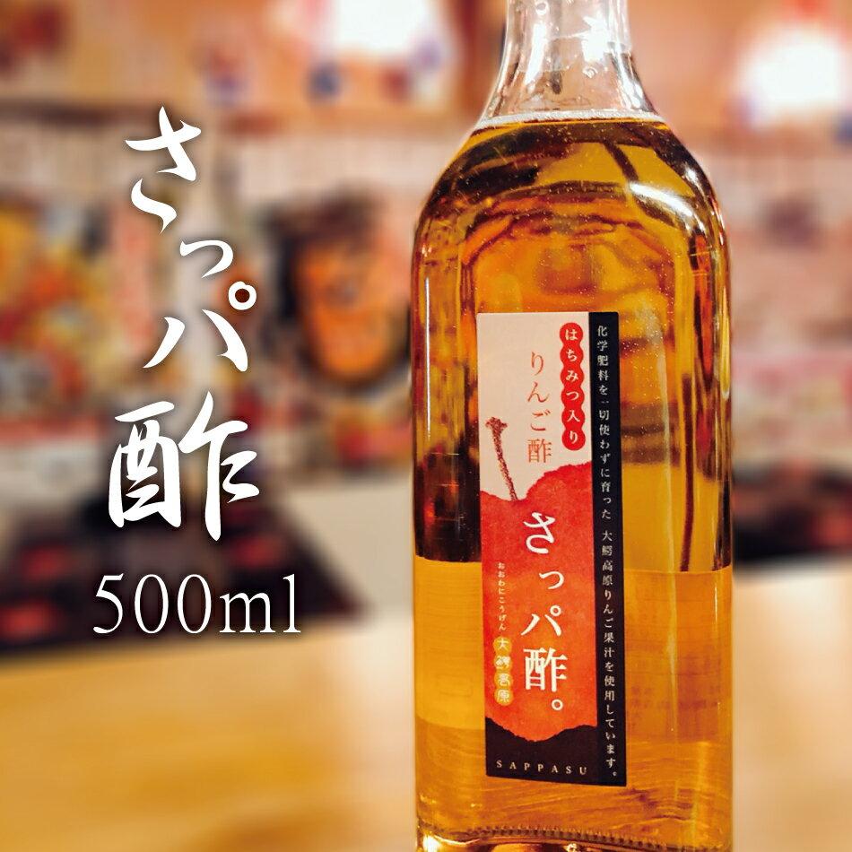 さっパ酢。 (はちみつ入りりんご酢) 500ml 飲料 化学肥料不使用 りんご 蜂蜜 割り物 ギフト 贈り物